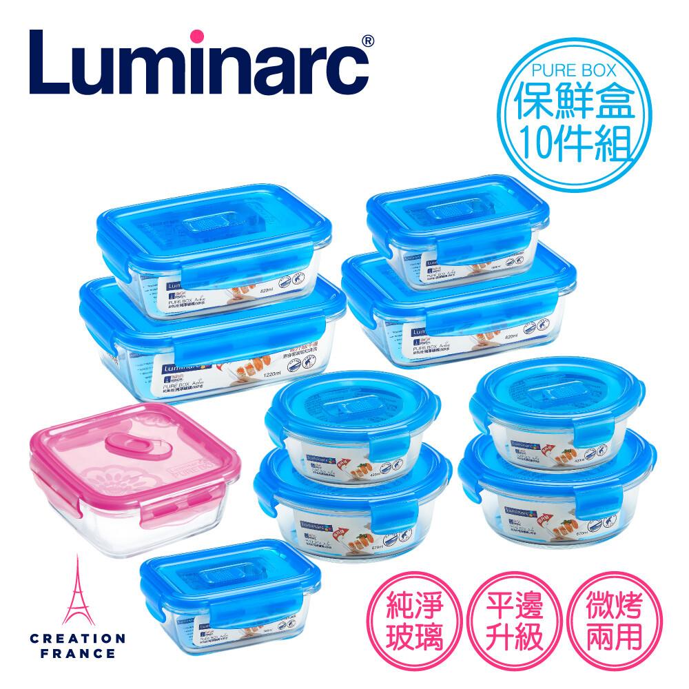 luminarc 樂美雅純淨玻璃保鮮盒10件組(pub1006)