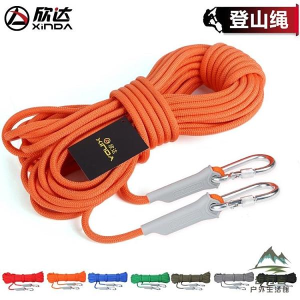 戶外登山繩安全繩攀登攀巖救援繩子耐磨繩索裝備【步行者戶外生活館】