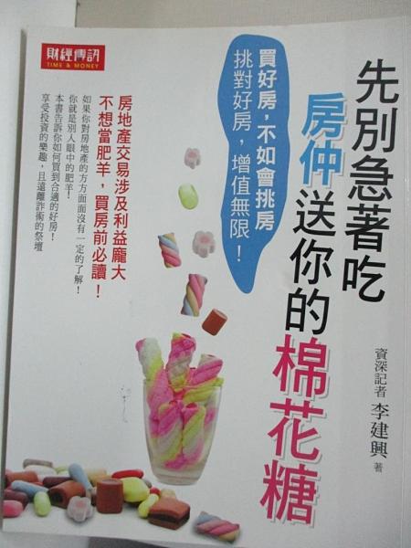 【書寶二手書T1/行銷_KD9】先別急著吃房仲送你的棉花糖:買好房,不如會挑房!_李建興