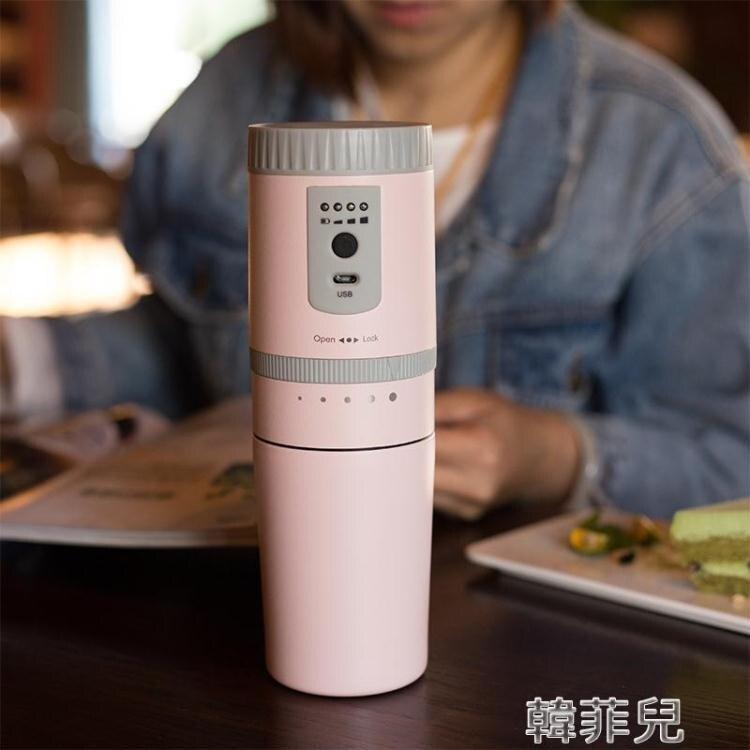 咖啡杯 電動咖啡機研磨一體杯全自動便攜式磨豆機出差家用手沖咖啡杯