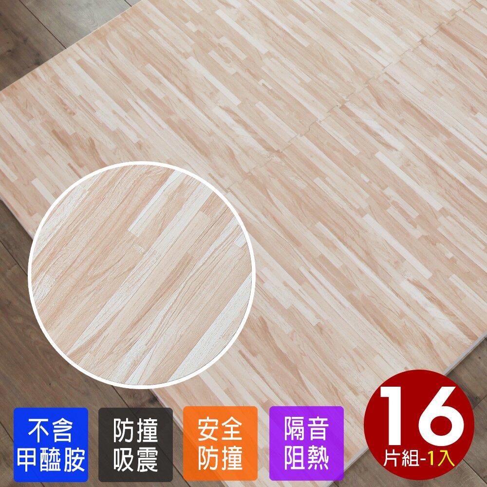【Abuns】咖啡色拼花木紋大巧拼地墊(16片裝-適用2坪)