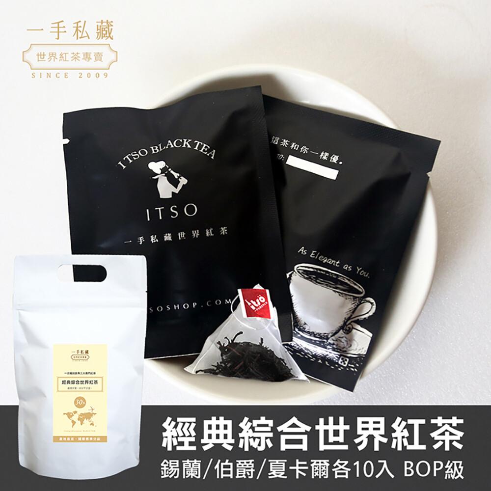一手私藏世界紅茶茶包30入系列經典綜合世界紅茶-30包/袋