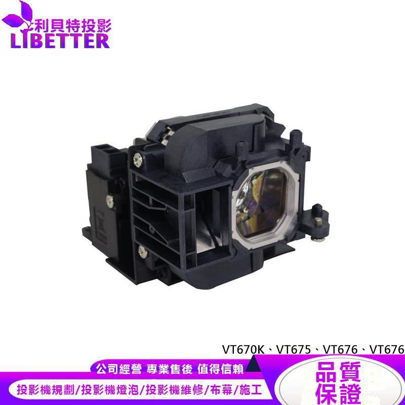NEC VT75LP 投影機燈泡 For VT670K、VT675、VT676、VT676E