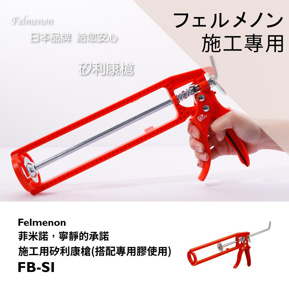 吸音板/吸音減震地墊施工用矽利康槍(日本felmenon菲米諾吸音板施工專用)