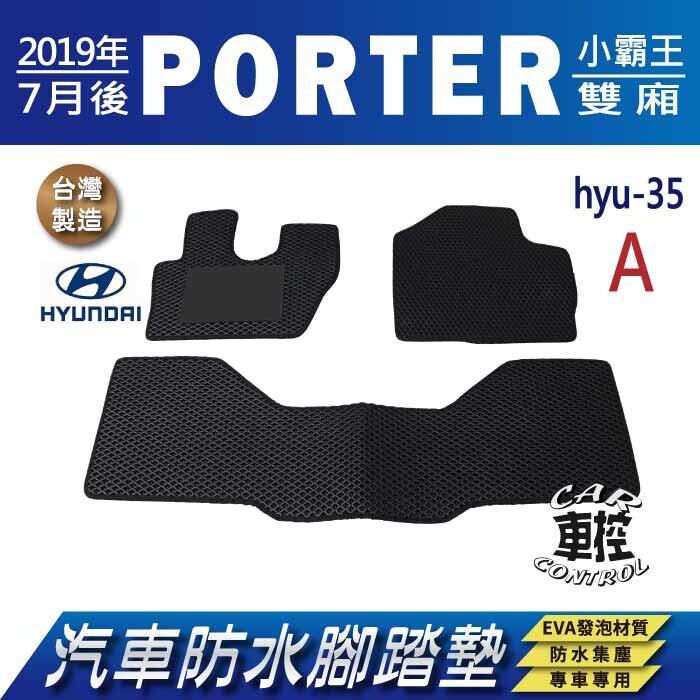 2019年7月後 porter 小霸王 雙廂 toyota 豐田 汽車防水腳踏墊地墊蜂巢蜂窩