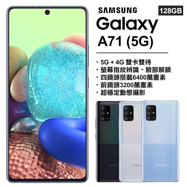 SAMSUNG Galaxy A71 5G (8G/128G)