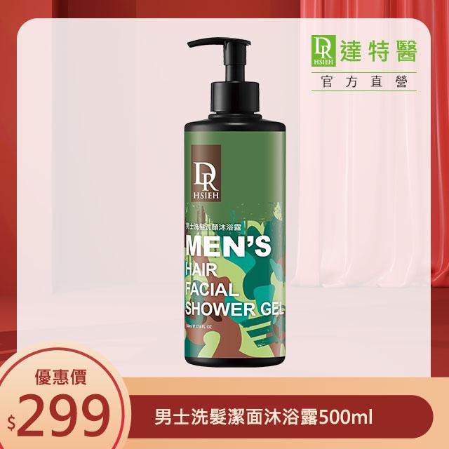 Dr.Hsieh達特醫 男士洗髮潔面沐浴露500ml