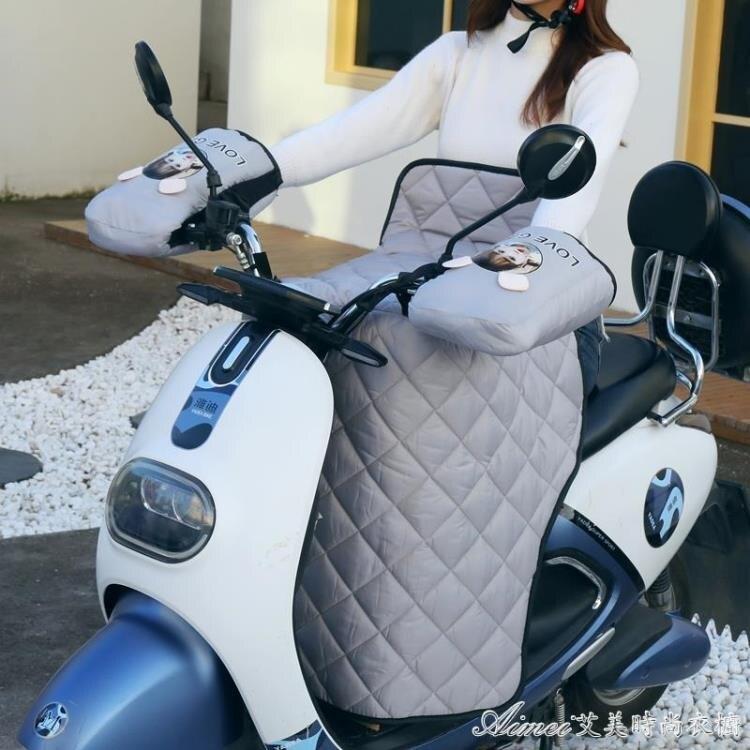 機車分體電動車擋風被加厚加絨安全輕便騎行電瓶摩托車通用擋風罩秋 YJT