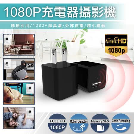 【LTP】 1080P偽裝插頭針孔攝影機32GB