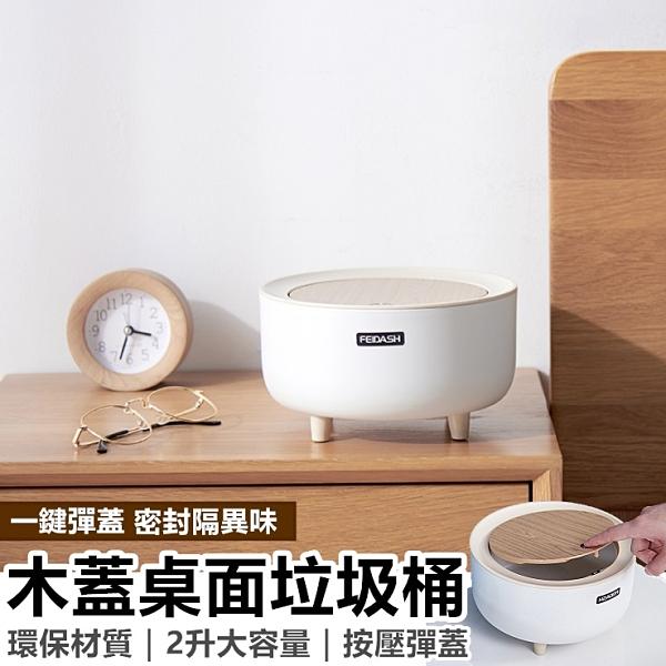 木蓋桌面垃圾桶 垃圾桶 按壓式垃圾桶 桌面垃圾筒 收納桶 收納盒 桌面收納【RS1209】