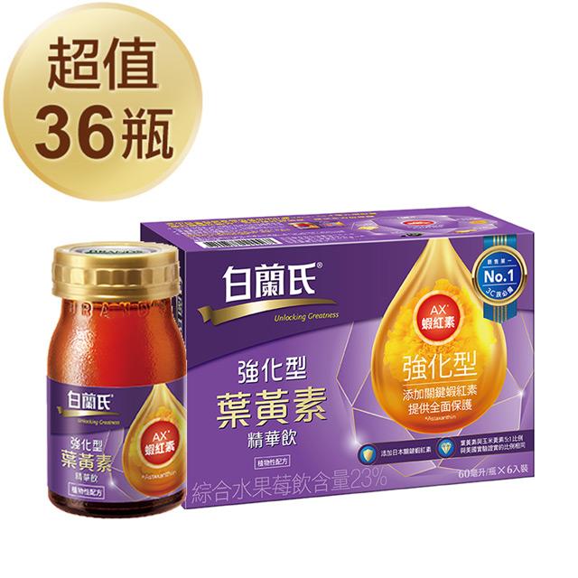 白蘭氏強化型金盞花葉黃素精華飲6入(60ml) x6盒