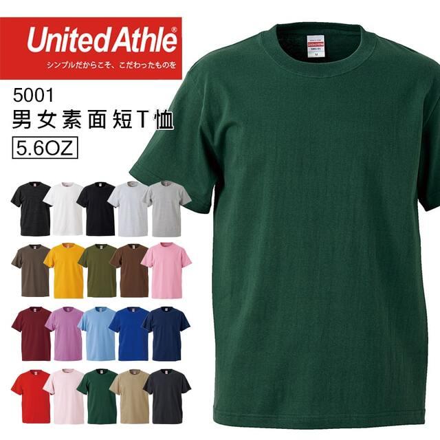日本品牌 United Athle 5001 5.6oz素面T桖 - 長春藤綠