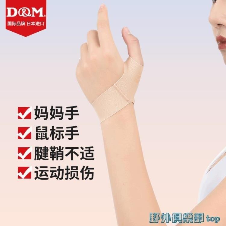 護指套 日本DM大拇指扭傷護指籃球羽毛網球薄腱鞘鼠標媽媽手拇指護套關節 快速出貨