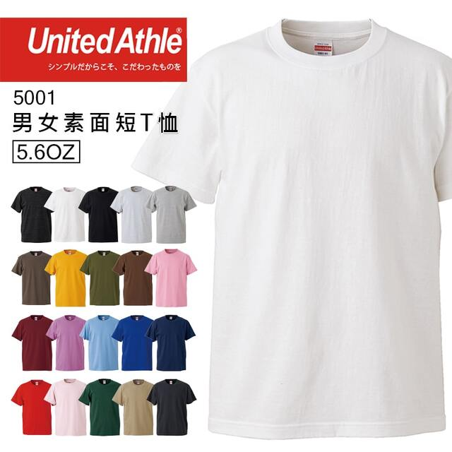 日本品牌 United Athle 5001 5.6oz素面T桖 - 白色
