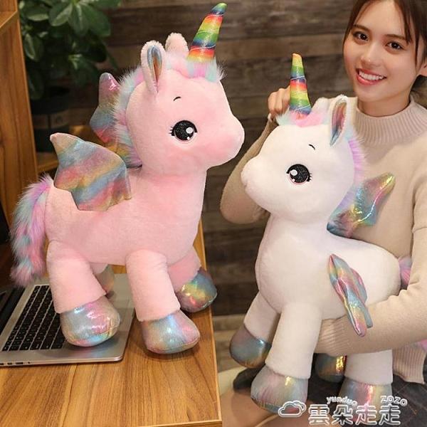 玩偶可愛彩虹獨角獸公仔網紅小馬寶寶毛絨玩具玩偶娃娃生日禮物送女生LX  雲朵 上新