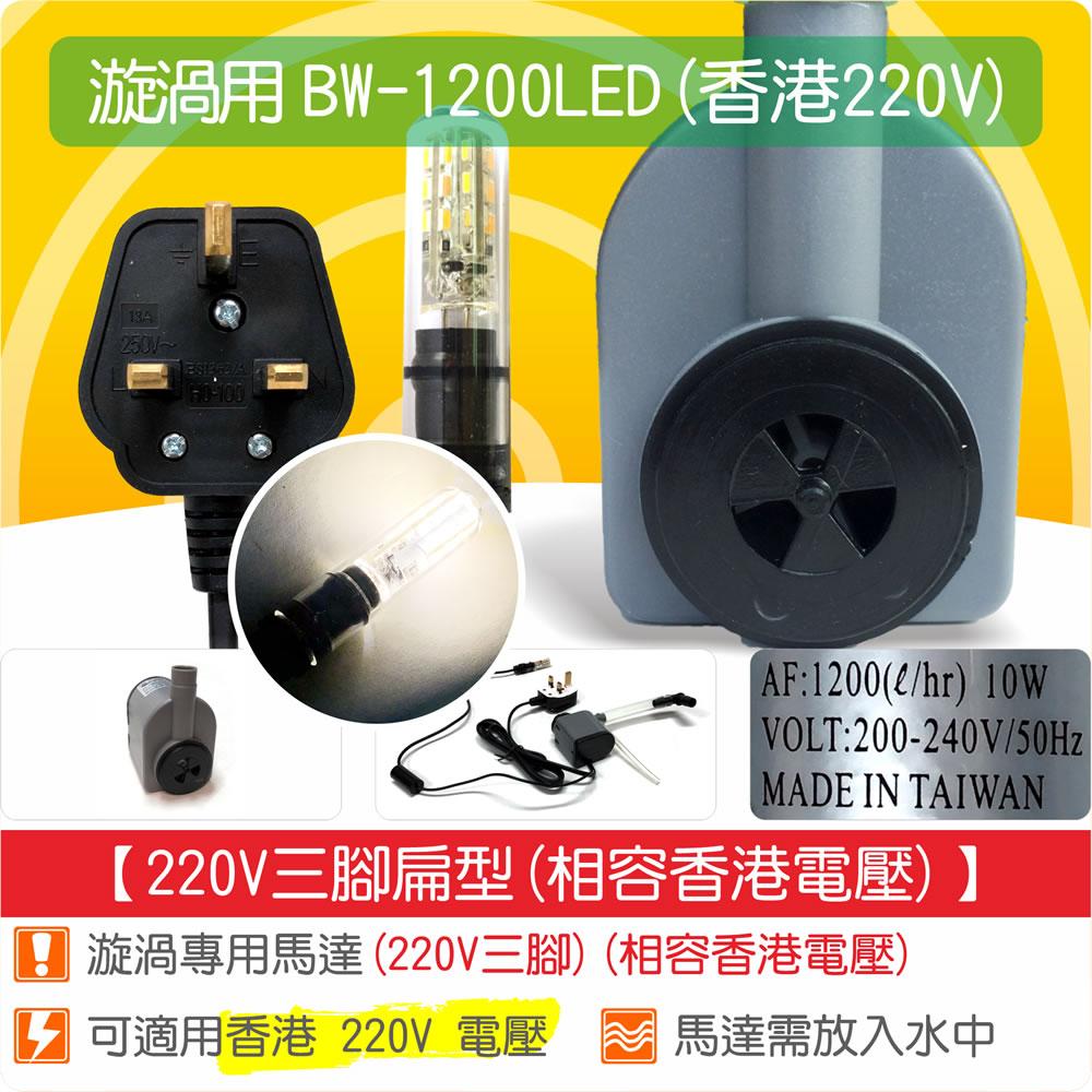 【唐楓藝品耗材零件】漩渦香港地區專用單色LED馬達1200(1.5W或3WLED豆燈、附玻璃燈管)