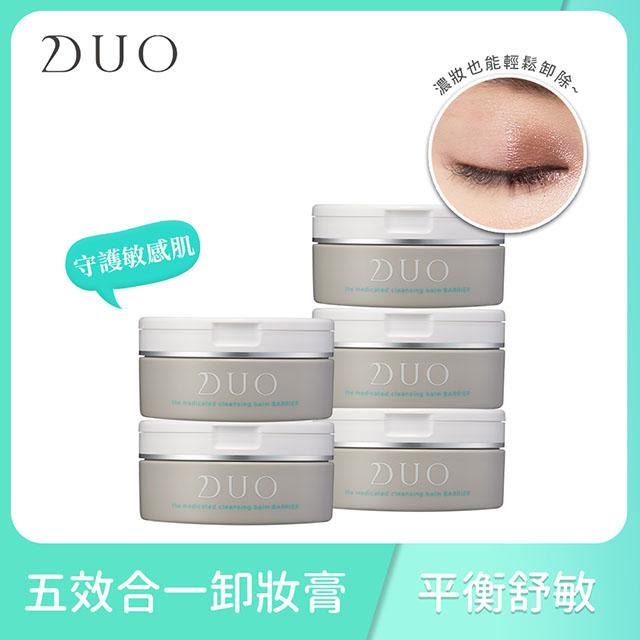 【DUO 麗優】五效合一卸妝膏5入-平衡舒敏(90g*5)