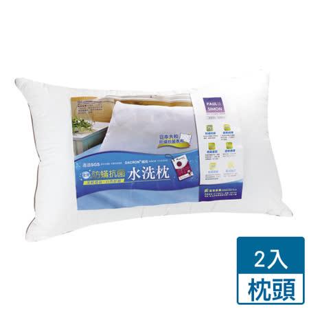 【2件超值組】PS 全效防蹣抗菌水洗枕
