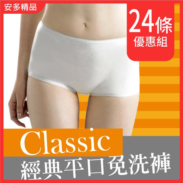 安多精品Classic經典平口免洗褲 淑女型 (24件/6包)