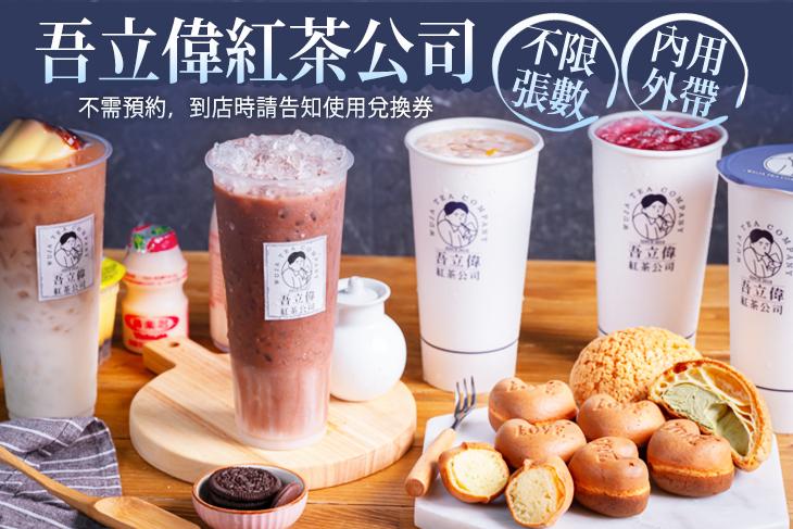 【多分店】吾立偉紅茶公司 #GOMAJI吃喝玩樂券#電子票券#美食餐飲