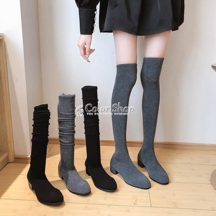 長靴女過膝2020秋冬新款百搭粗跟彈力襪靴瘦瘦高筒小個子高跟顯瘦 快速出貨