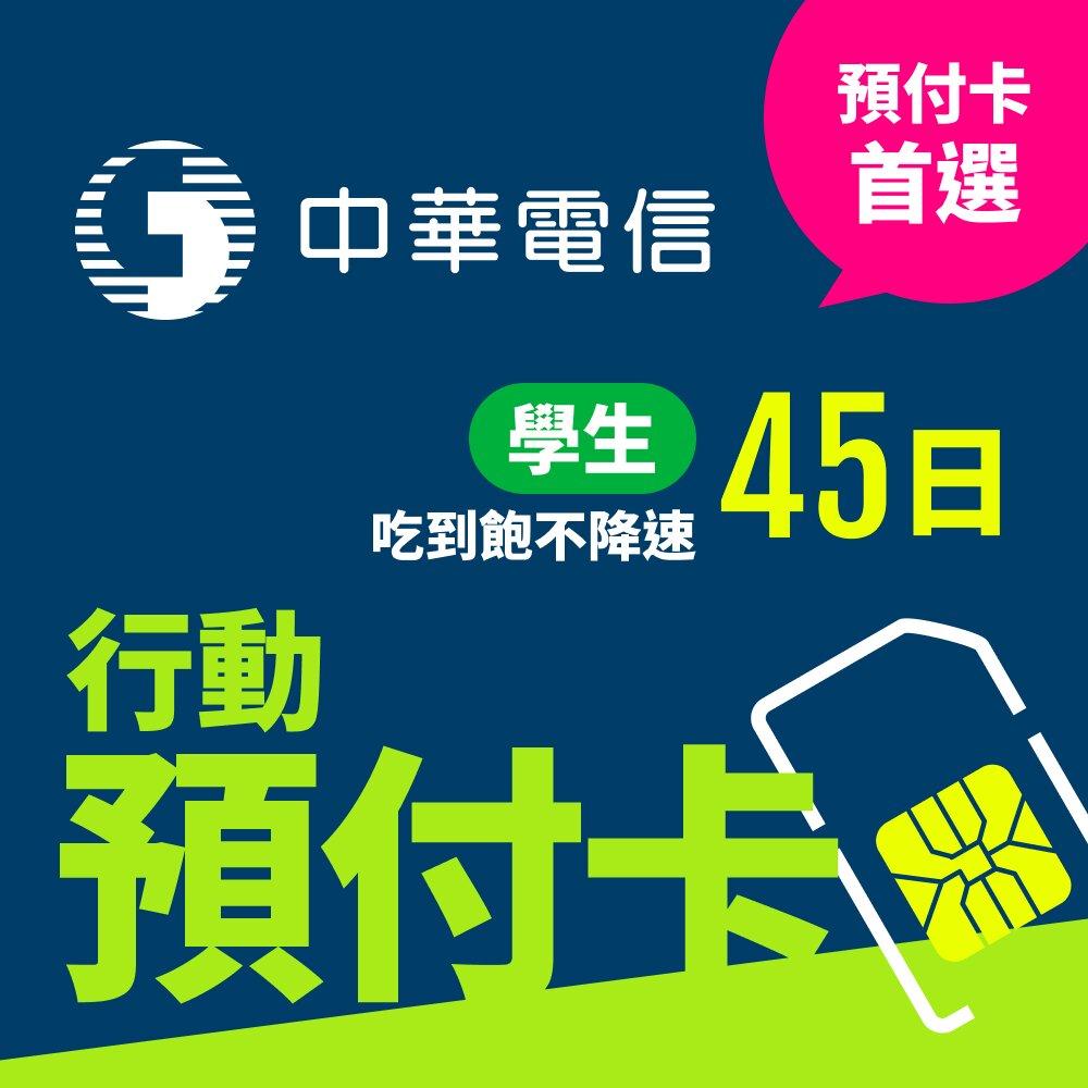 【新門號申辦】中華電信4G預付卡學生暢遊包45日