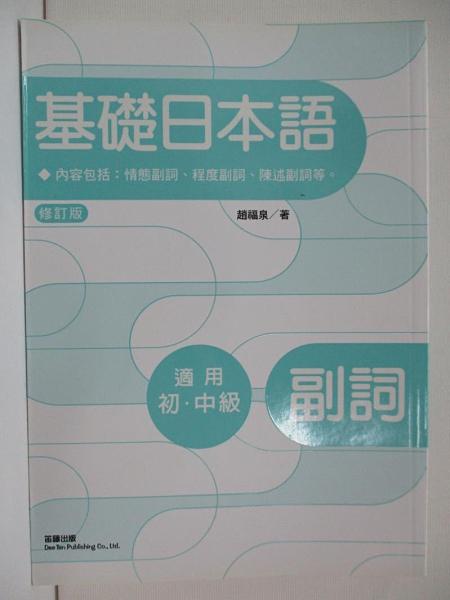 【書寶二手書T1/語言學習_AQL】修訂版基礎日本語副詞原價_280_趙福泉