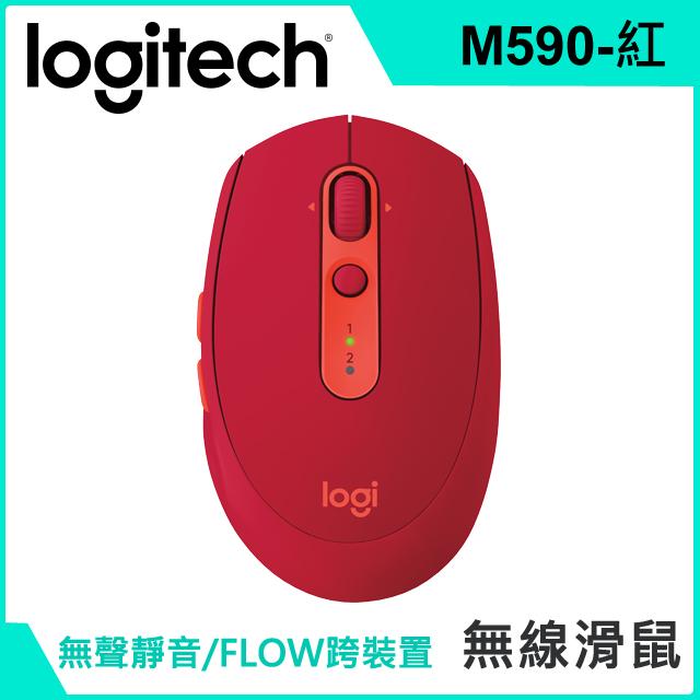 羅技 M590 多工靜音無線滑鼠- 寶石紅