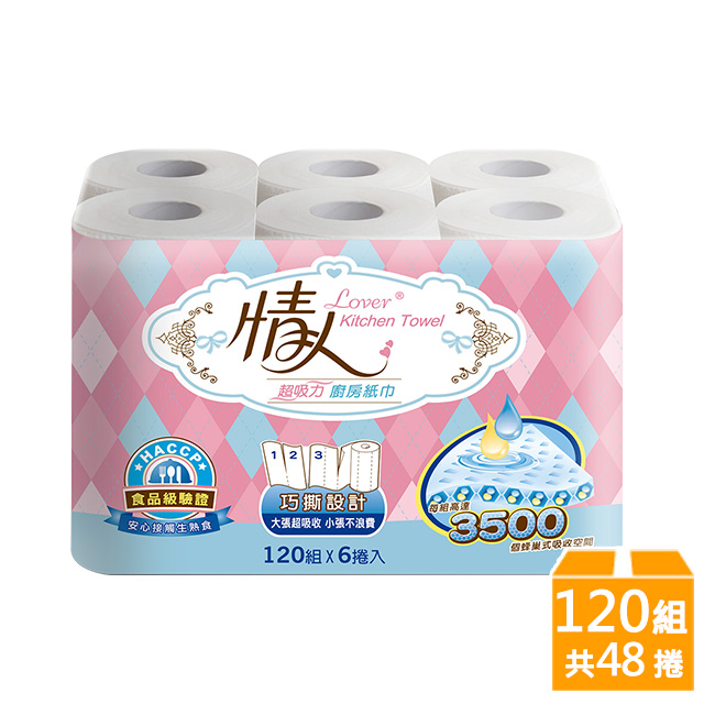 《情人》廚房紙巾-120組x6捲X8袋