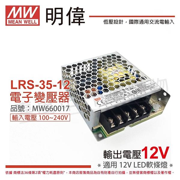 MW明緯 LRS-35-12 35W 全電壓 室內用 12V 變壓器(軟條燈專用) _ MW660017