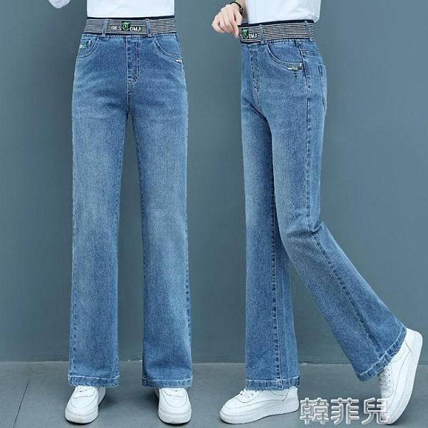 牛仔寬褲 彈力高腰垂感牛仔闊腿褲女褲寬鬆春秋直筒休閒褲顯瘦寬腿長褲 韓菲兒