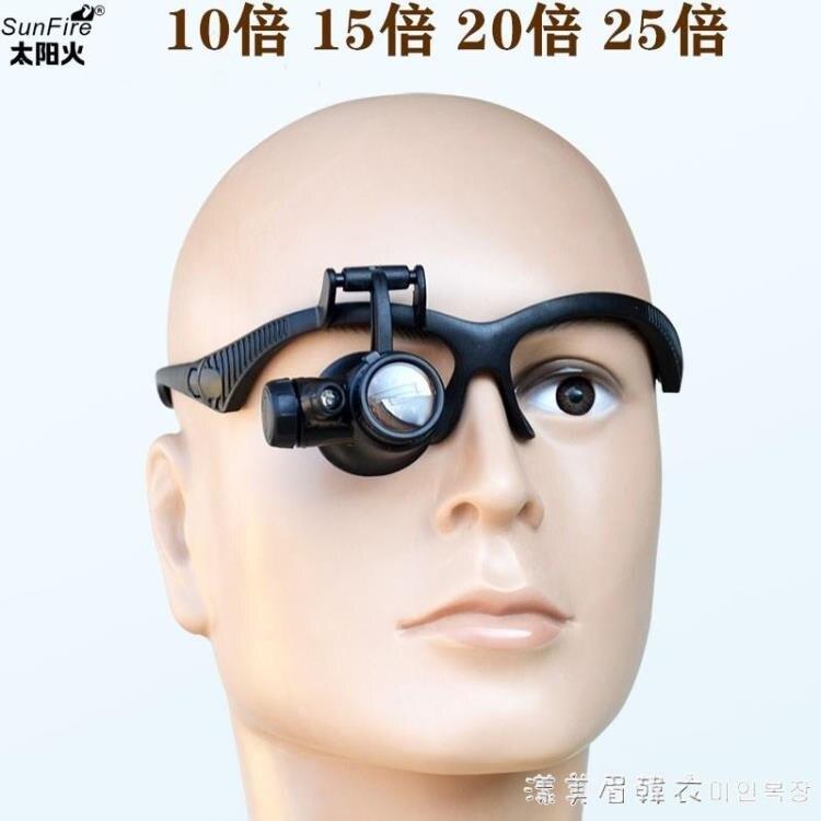 高清25倍頭戴眼鏡式帶led燈可調放大鏡鐘表維修專用鴿子眼顯微鏡
