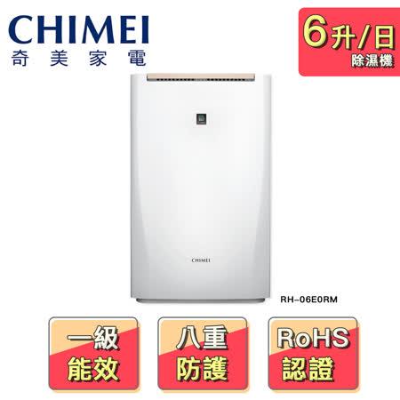 【CHIMEI 奇美】6L新一級能效節能除濕機RH-06E0RM