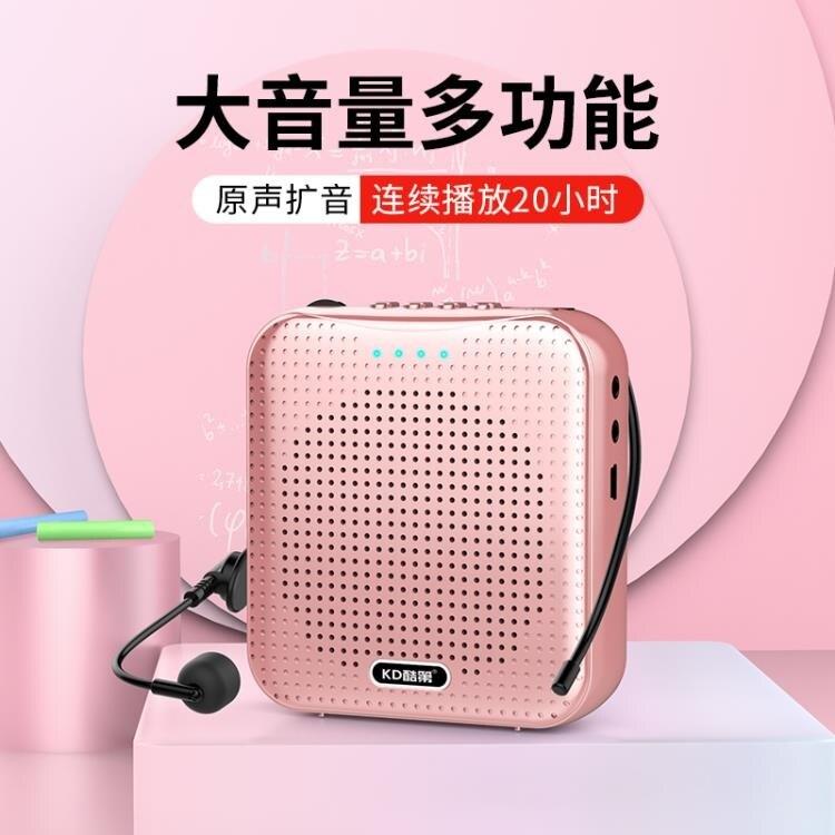 擴音器教師用麥克風無線教學專用上課小型多功能耳麥便攜式揚聲喊話播放機導游送話器