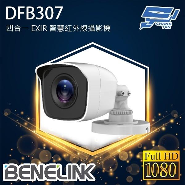 欣永成 dfb307 200萬畫素 1080p 四合一 exir 智慧紅外線攝影機 黑光級鏡頭