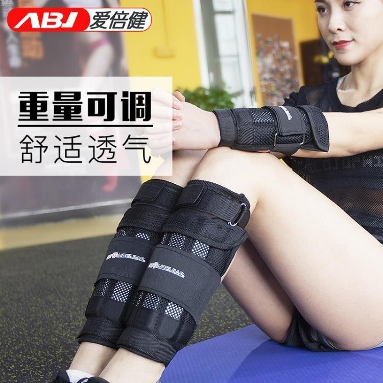 愛倍健沙袋綁腿 負重綁腿綁手跑步訓練裝備男女通用可調鉛塊鋼板