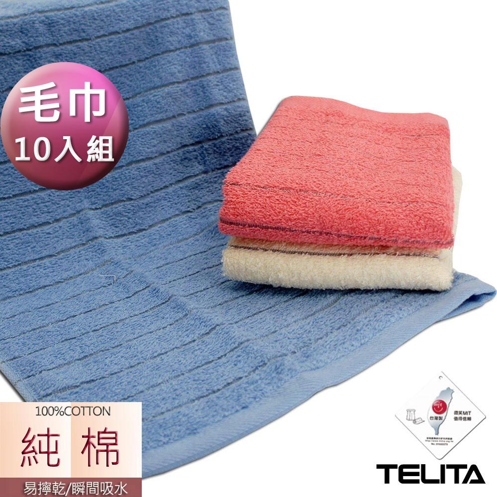 【TELITA】純棉素色橫紋易擰乾毛巾(超值10條組) TA2090