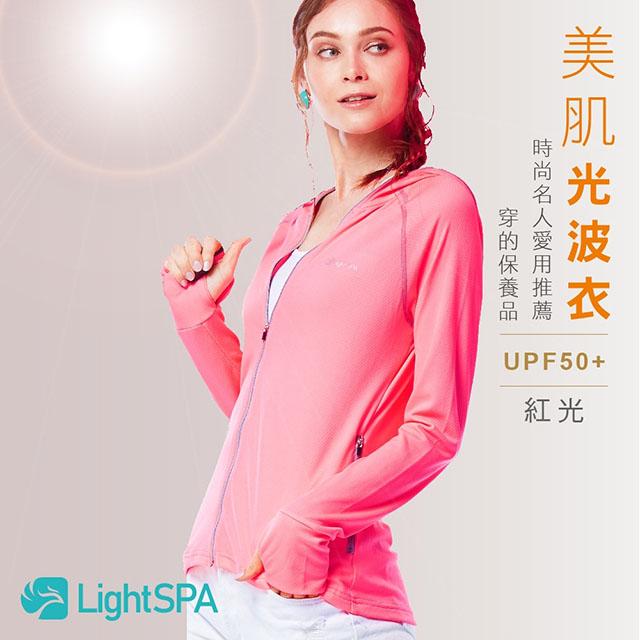 【極淨源】Light SPA美肌光能防曬連帽外套-粉彩紅
