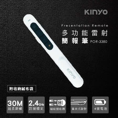 【KINYO】電池式多功能雷射簡報筆(POR-3380)