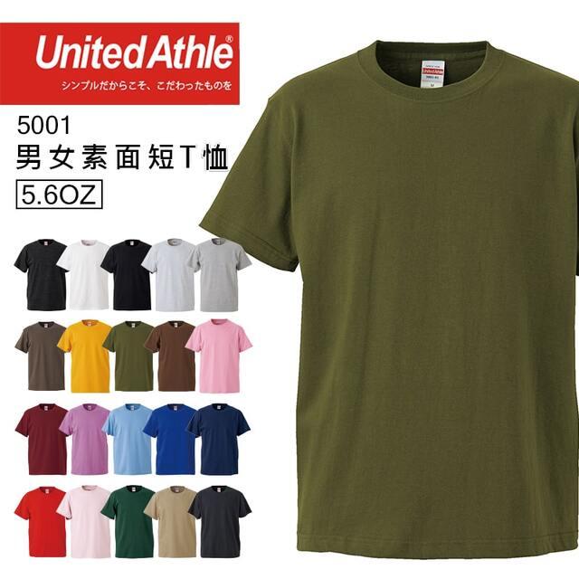 日本品牌 United Athle 5001 5.6oz素面T桖 - 軍綠