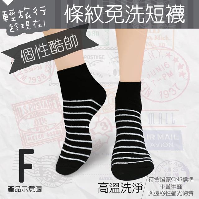 輕旅行條紋免洗短襪-個性款 Free size