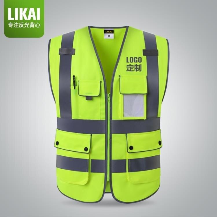 反光背心 likai反光背心施工安全防護衣領導多口袋交通環衛美團熒光黃馬甲