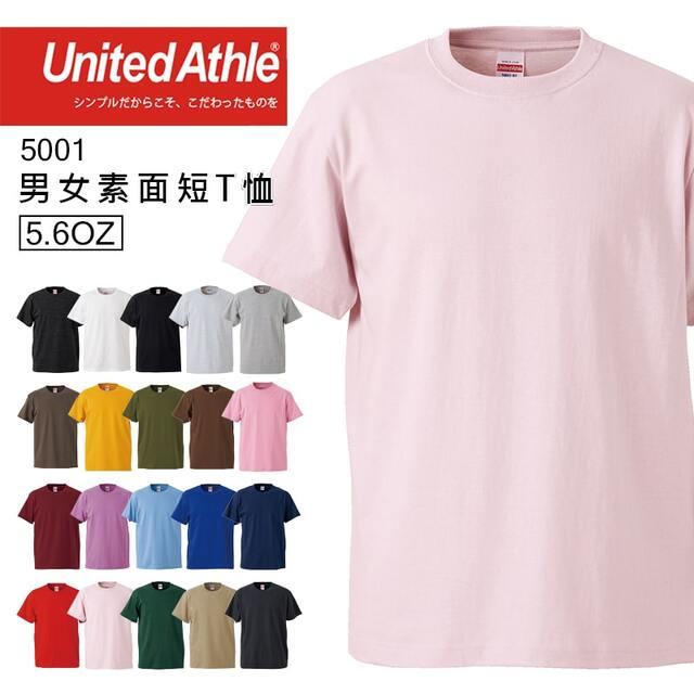 日本品牌 United Athle 5001 5.6oz素面T桖 - 淺粉紅