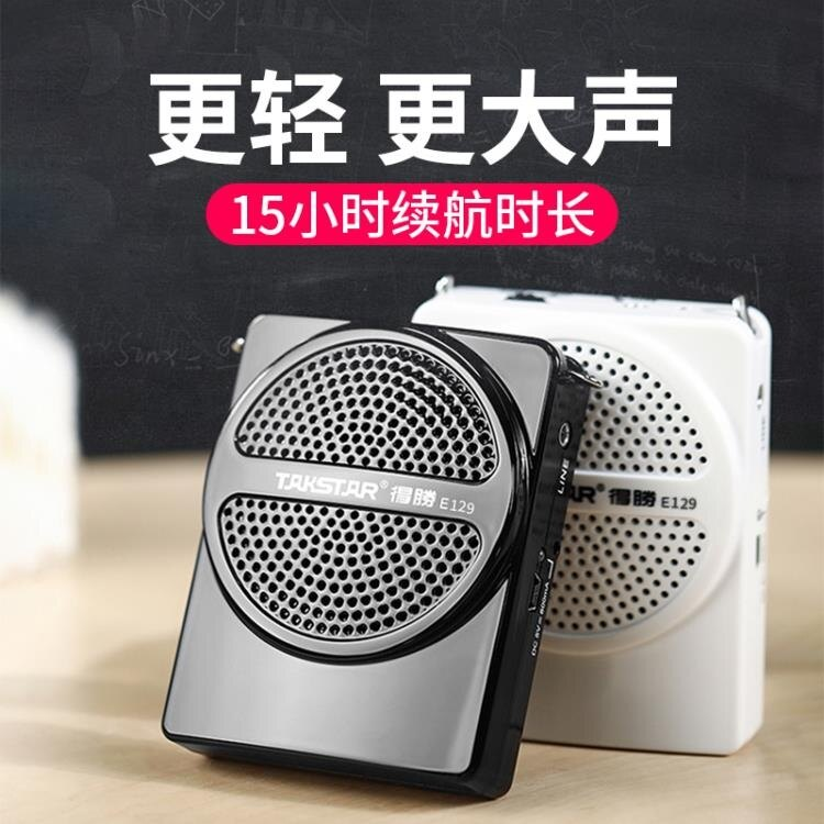 擴音器麥克風無線教師德勝擴音送話器教學專用用器