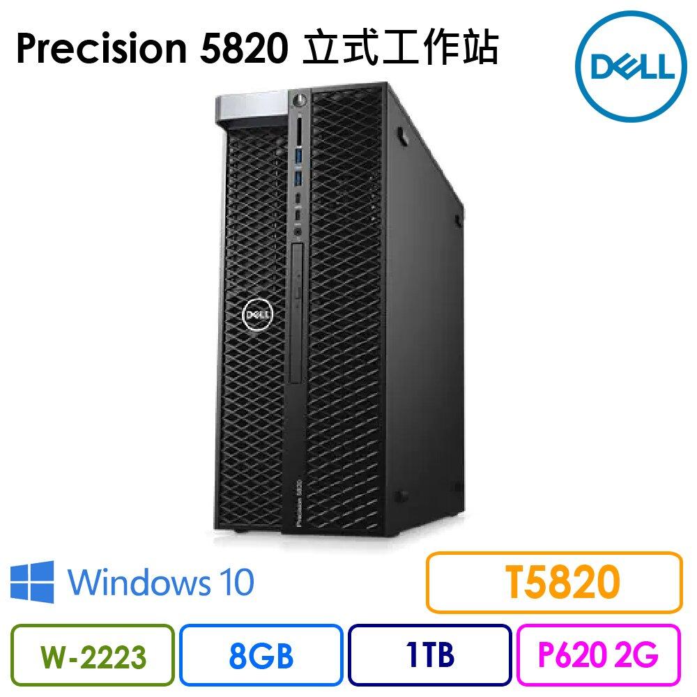 【DELL 戴爾】Precision 5820 /Xeon W-2223/8G/1TB SATA/Quadro P620/Win10/425W 立式繪圖工作站(設計師專用)