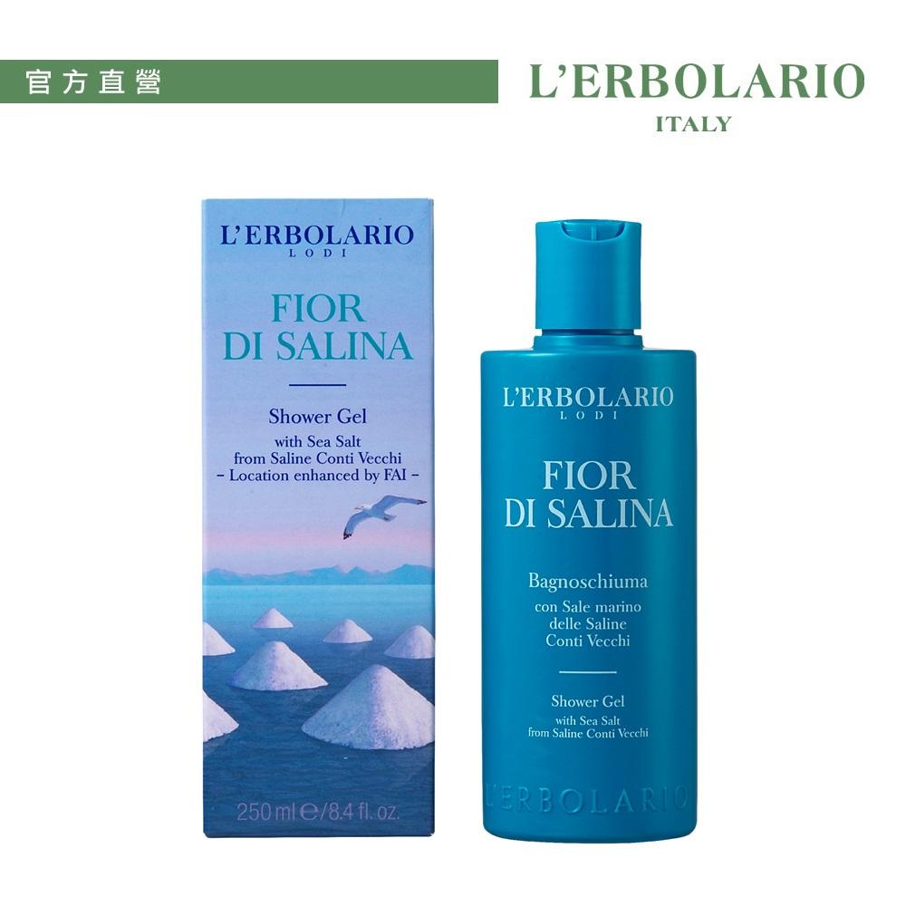 蕾莉歐 沁藍海鹽保濕沐浴膠 250ml
