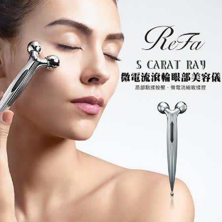 ReFa  S CARAT RAY 白金美容用按摩器 公司貨 日本原裝