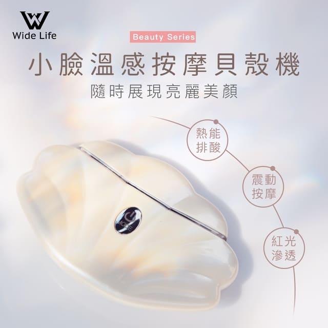 【Widelife廣字號】2in1溫熱SPA貝殼機純白款