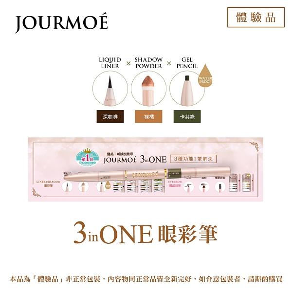 《日本製》JOURMOE 3 in ONE 眼彩筆 04-時尚風采(無盒體驗品)  ◇iKIREI
