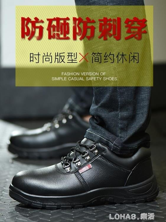 勞保鞋男士輕便安全工作鞋防砸防刺穿鋼包頭冬季透氣防臭棉鞋工地 林之舍家居